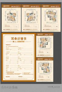房地产置业计划书户型图设计