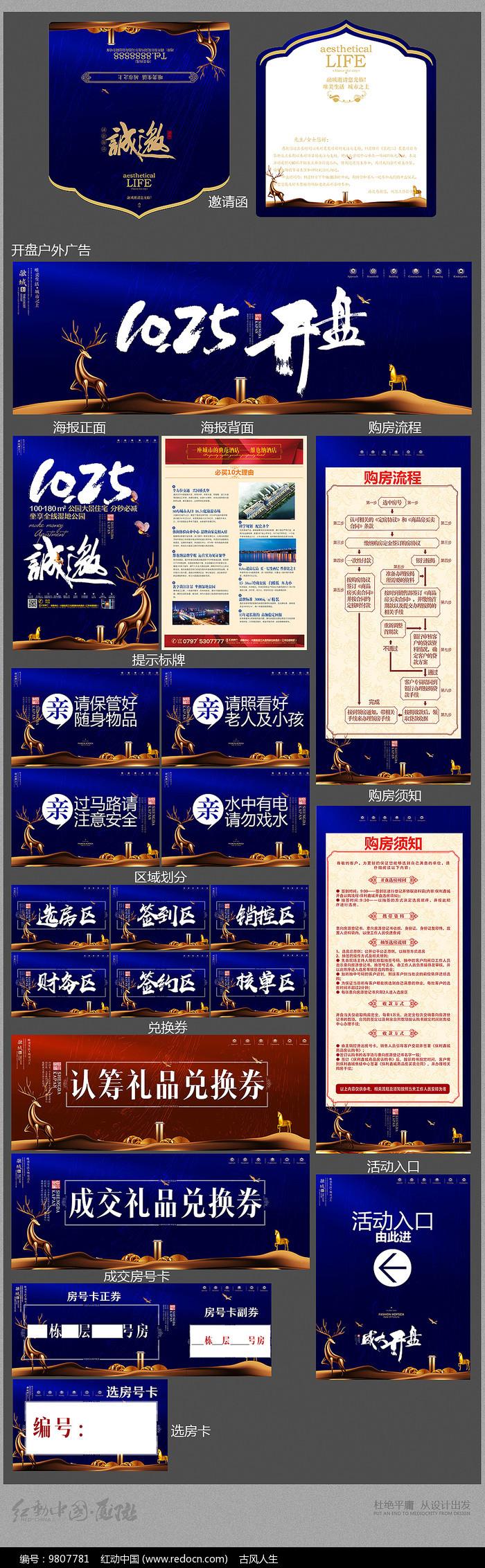 高端蓝色地产开盘广告物料图片