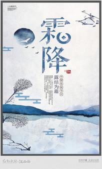古风霜降海报设计 PSD