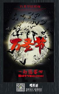 黑色万圣节狂欢节宣传海报