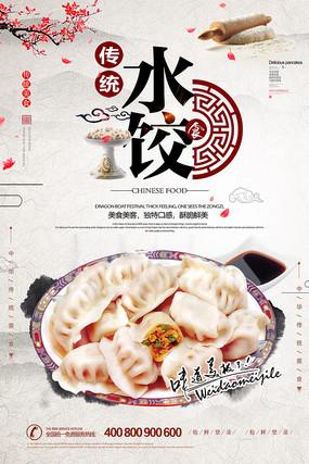 简洁大气水饺美食海报