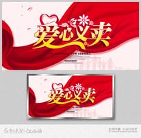简约爱心义卖公益海报设计