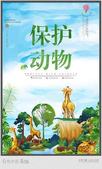 简约创意卡通保护动物宣传海报