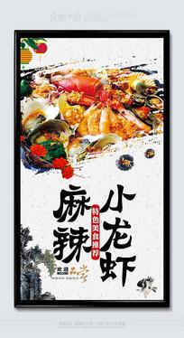 精品创意麻辣龙虾美食文化海报