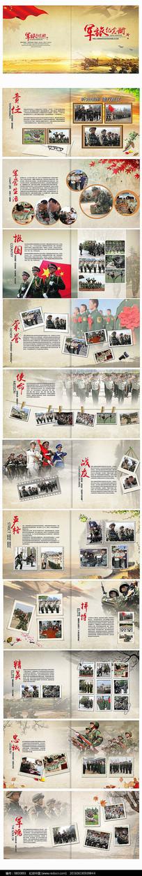 军队部队老兵退伍纪念册画册