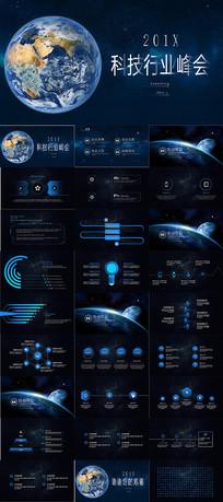 科技行业峰会PPT模板