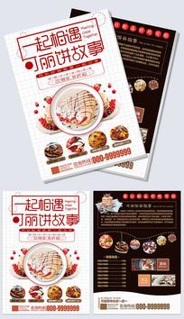 可丽饼蛋糕宣传单