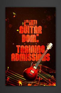 炫酷吉他行培训招生海报设计