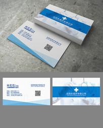 蓝色干净医疗名片