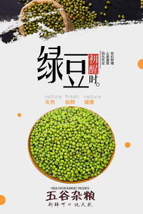 绿豆粮食海报