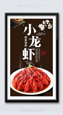 麻辣鲜香小龙虾餐饮海报