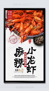 麻辣小龙虾招牌菜餐饮海报