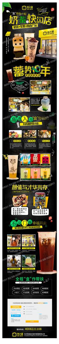 奶茶加盟pc和手机页面设计