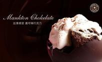 巧克力冰淇淋海报设计
