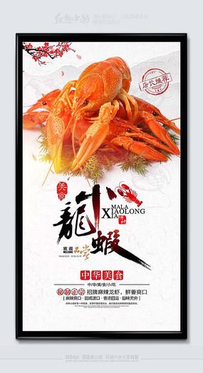 时尚精品小龙虾餐饮美食海报