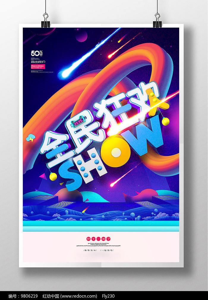 双十一促销海报设计图片