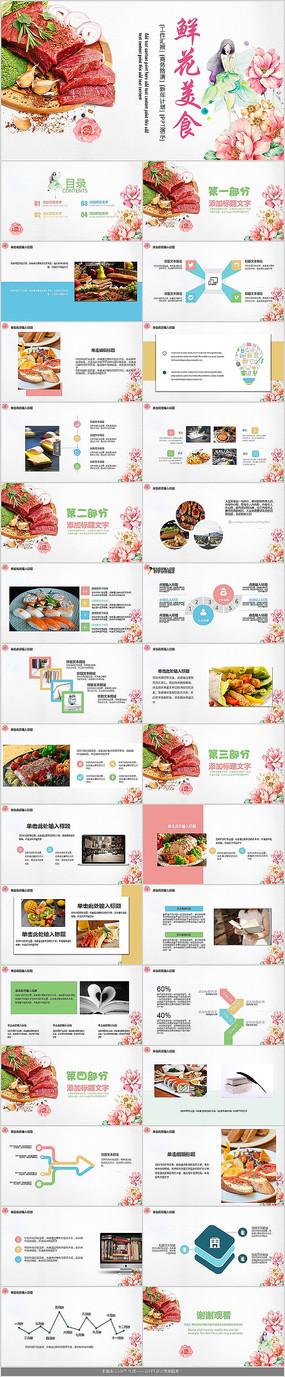 文艺餐饮美食介绍PPT模板