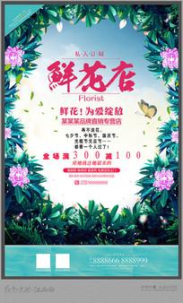 鲜花定制花店促销海报