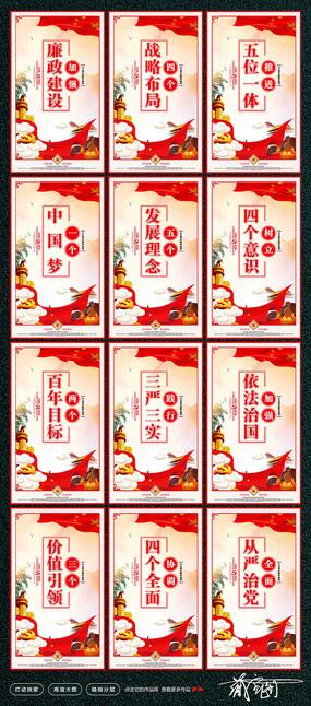 习近平治国理政党建标语展板