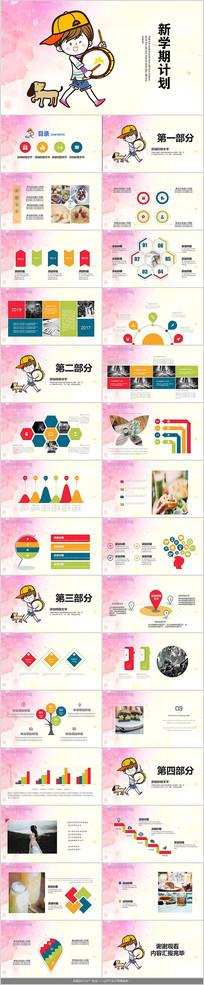 幼儿新学期计划PPT模板