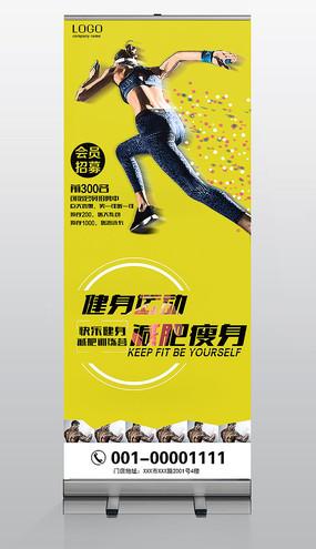 运动健身易拉宝设计