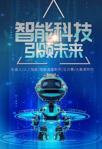 智能科技引领未来海报