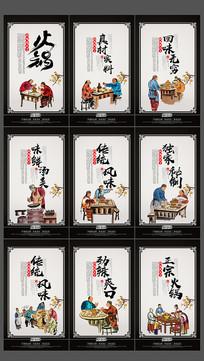 中国风火锅文化宣传展板