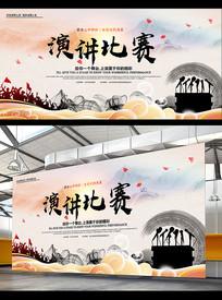 中国风水墨演讲比赛海报