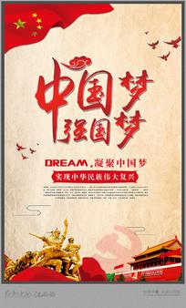 中国梦强国梦党建展板
