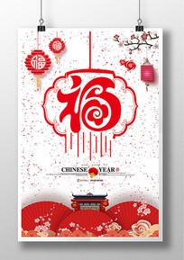 猪年春节海报模板