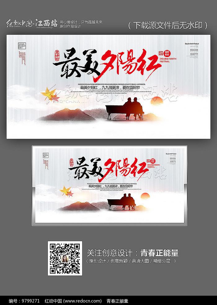 最美夕阳红中国风重阳节海报图片