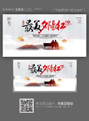 最美夕阳红中国风重阳节海报
