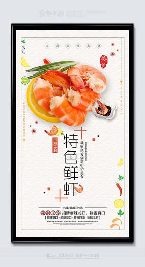 最新精品特色鲜虾美食海报