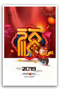 2019年猪年创意海报