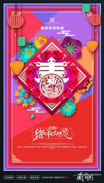 2019新春猪年海报设计