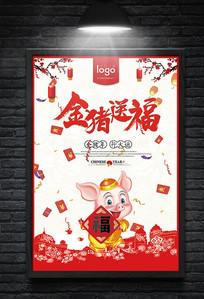 2019中国风金猪送福海报