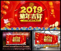 2019猪年吉祥年会背景展报