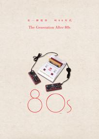 80后怀旧创意海报设计PSD