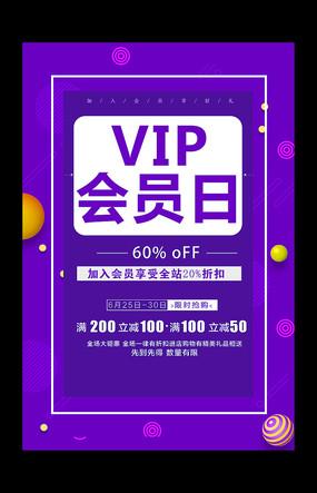 VIP会员日海报