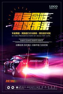 创意大气驾驭未来汽车海报