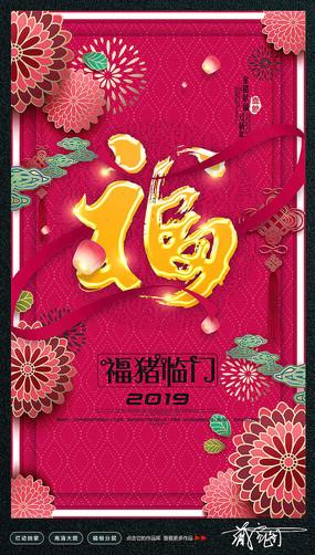 创意花朵2019年春节海报