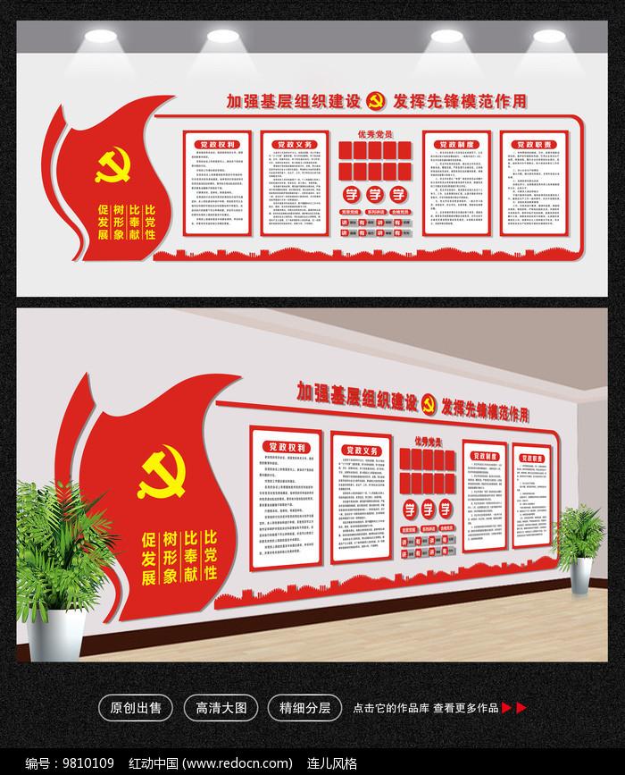 党建活动室党员形象墙图片