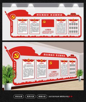 党员之家党建文化墙展板