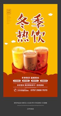 冬季热饮奶茶宣传海报