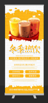 冬季热饮奶茶展架设计
