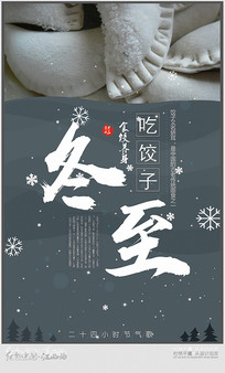 冬至宣传海报设计