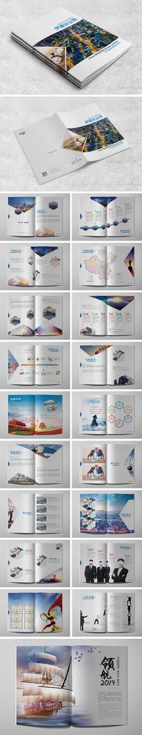 工业企业宣传画册