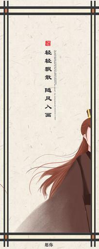 古风男女明信片设计 PSD