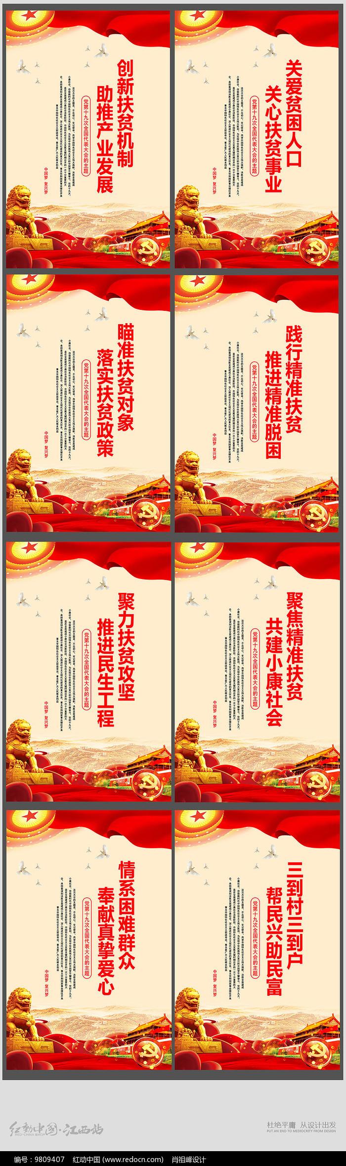 红色党建标语展板设计