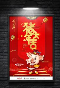 红色大气2019猪年大吉春节海报